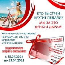 Крути педали в Минске условия розыгрыша!