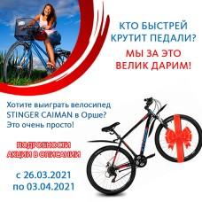 Условия розыгрыша велосипеда в Орше