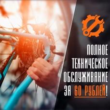 Что входит в полное ТО велосипеда?